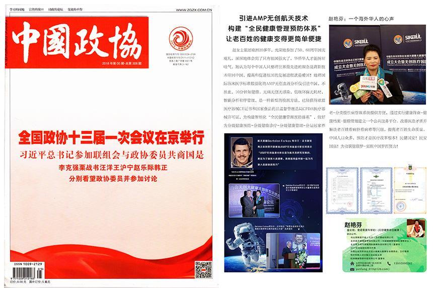 中国政协杂志报道.jpg