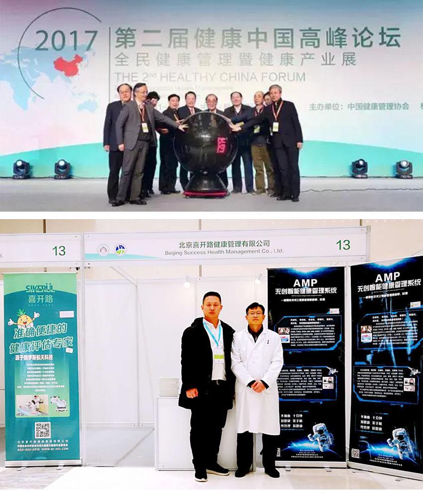 第二届威廉希尔手机版app中国高峰论坛4.jpg